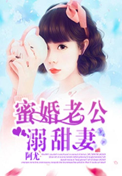 [有你好看小说]《蜜婚老公溺甜妻》全本在线阅读524章