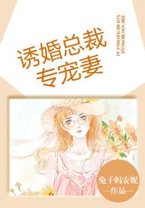 [有你好看小说]《书号13745 诱婚总裁专宠妻》全本在线阅读506章