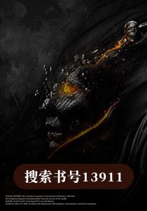 [有你好看小说]《幻灵》更新到297章
