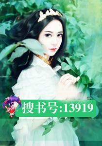 [有你好看小说]《妖孽总裁小甜妻》全本在线阅读591章