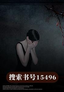 [有你好看小说]《<font color='red'>殡仪馆</font>惊魂》更新到346章
