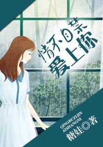 [有你好看小说]《情不自禁爱上你》全本在线阅读598章