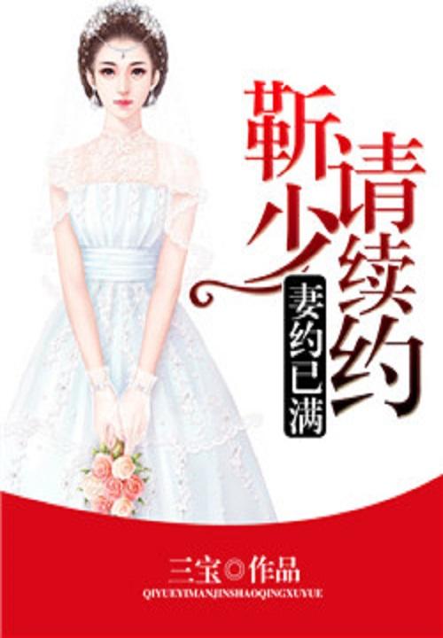 [有你好看小说]《书号21416 妻约已满:靳少请续约》更新到369章