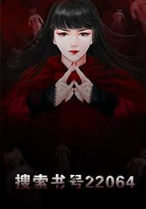 [有你好看小说]《我的老公是<font color='red'>吸血鬼</font>》全本在线阅读275章