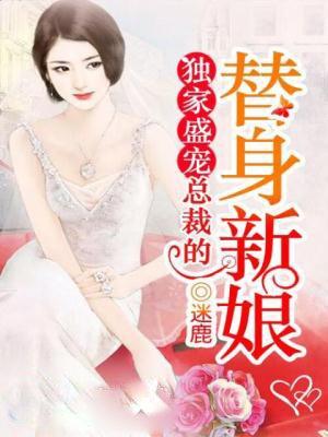 [有你好看小说]《独家盛宠:<font color='red'>总裁的替</font>身新娘》全本在线阅读708章