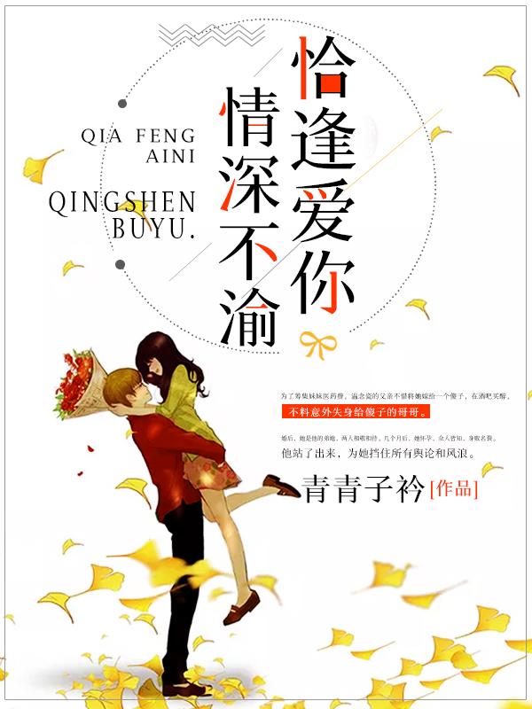 [有你好看小说]《婚然心动:强势总裁花样宠妻》更新到<font color='red'>100</font>1章