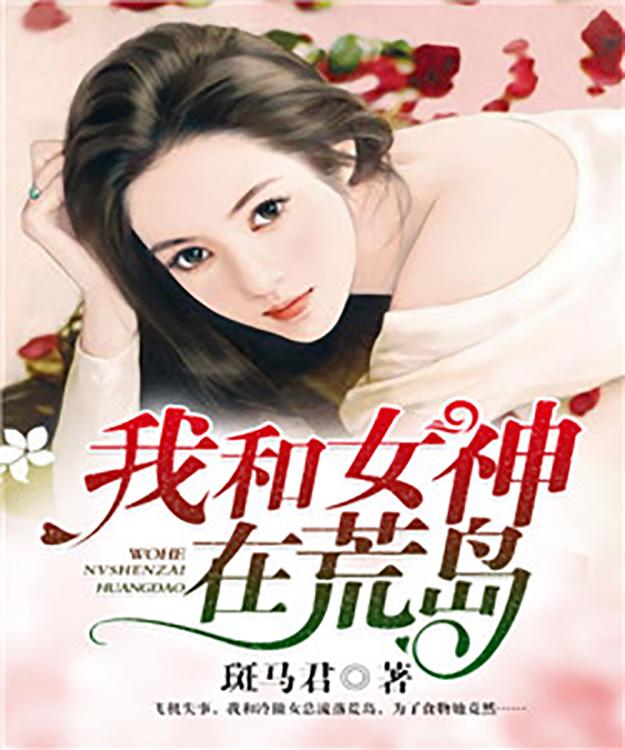 [有你好看小说]《书号25906 我和女神在<font color='red'>荒岛</font>》更新到179章