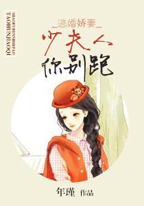 《逃婚娇妻:少夫人你别跑》小说大结局免费阅读 苏萌顾北誓小说阅读