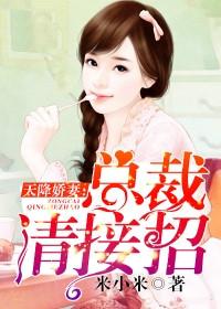 《甜蜜妻语》小说章节目录精彩试读 顾倾城凌度小说阅读