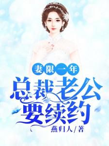 [有你好看小说]《书号28464 世纪假婚:季少请自重》全本在线阅读524章